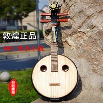 上海民族乐器一厂 正品 663/色木/酸枝品/如意式/敦煌小阮 带琴盒 价格:788.00