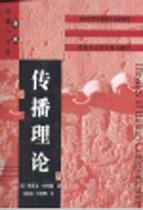 [正版]传播理论(美) 小约翰(Littlejohn,S.W.) 著 价格:20.00