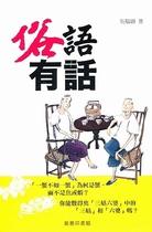 [港台原版] 俗�Z有�  /广东话粤语俗语俚语方言学习与研究 价格:45.00