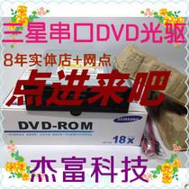 SAMSUNG/三星串口DVD光驱 DVD-ROM SATA接口台式光驱  一年换新 价格:36.00