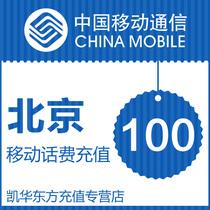 北京移动100元快充 手机话费充值卡【官方直充-立即到账】 价格:99.87