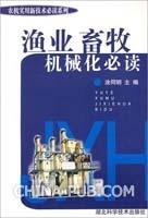 1596643|【正版】渔业、畜牧机械化必读 价格:8.20