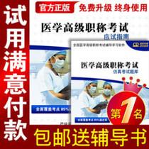 正版 2013年医学高级职称考试软件题库送书 护理学 正高副高 价格:198.00