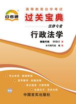 最新正版 自考小抄小册子 行政法学过关宝典(0261)00261 价格:3.50