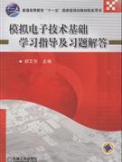 模拟电子技术基础学习指导及习题解答*郝艾芳 价格:22.20