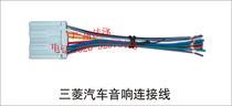 风行景逸三菱格兰迪东南菱帅汽车音响改装线DVD导航专用线电源线 价格:5.80