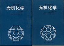 无机化学 第三版第3版 上下册 武大大学吉林大学 高教 高等教A2 价格:47.00