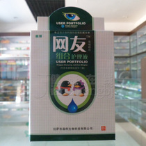 网友滴眼液缓解疲劳眼药水护理液干眼症保护视力去红血丝5送1正品 价格:9.00