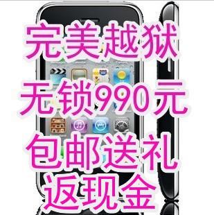 二手Apple/苹果 iPhone 3GS(8G) 3代 16G 保修2年  原装 7天退换 价格:2500.00