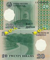 塔吉克斯坦20迪拉姆 1999年 特价外国纸币 钱币 价格:3.50