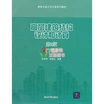 【正版】清华大学土木工程系列教材:高层建筑结构设计和计算(下 价格:67.20