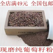 潘朵拉 现磨纯天然葡萄籽粉 美容养颜 抗氧化抗辐射抗过敏 祛斑 价格:2.40