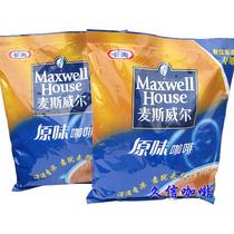 冲五冠包邮*麦斯威尔原味咖啡3合1(700g*2)每杯0.5元~比雀巢实惠 价格:56.00