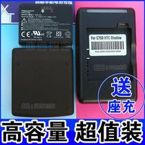 〓半年包换〓超高容量★多普达C750电池 + C750座充【超值套装】 价格:49.00