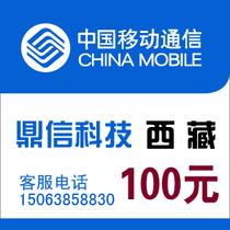 西藏移动话费充值100元 及时到账 自动发货 价格:99.28