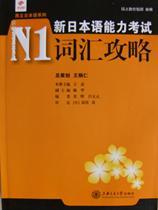 昂立教育 日语能力考试一级N1词汇攻略 价格:40.00