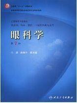 眼科学(第七版)(含光盘) 赵堪兴 杨培增 主编 人民卫生出版社 价格:38.00