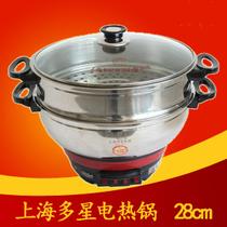 正品 上海多星多功能电热锅 大锅头电煮锅电火锅28CM 30cm 32cm 价格:120.00