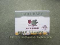 贝比拉比正品专业洗护 贝比拉比婴儿滋润润肤霜50G LFH0092 价格:12.00