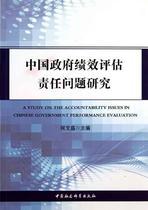 中国政府绩效评估责任问题研究 畅销书籍 人文社科 正版 价格:37.00