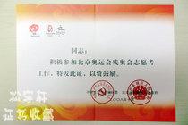 奥运会北京市区政府表彰证书 全新空白 五钻特价 价格:5.00