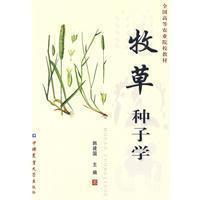 牧草种子学 韩建国主编 中国农业出版社 2000 价格:24.00
