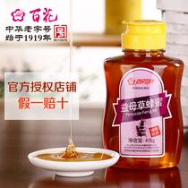 百花牌 益母草蜂蜜415g 纯天然0添加 中华老字号 价格:33.00