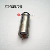 小马达电电机 迷你电机 强磁微型电机 可配涡轮风叶 diy模型电机 价格:1.80