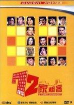 72家租客 1DVD 9 主演: 张学友, 曾志伟, 袁咏仪, 正版 价格:25.00