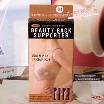 优妆社 GJ373 日本美姿透气曲线带塑身肩部背部姿态矫正塑身带 价格:18.80