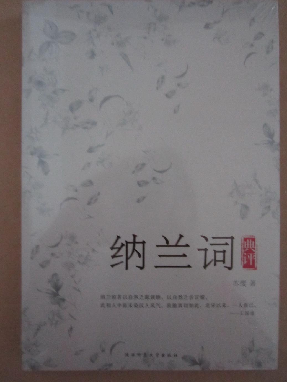 商城正版 纳兰词 典评 苏樱著 价格:17.80