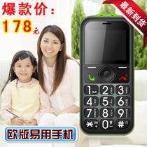 欧洲品牌定制正品老年手机 大键盘大字体大声老人手机 学生备用机 价格:178.00