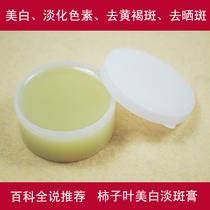 自制美白淡斑膏 百科全说陈允斌推荐 柿子叶 淡化色素 价格:12.00