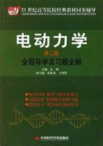 【商城正版】电动力学(第二版)全程导学及习题全解 时代经济版 价格:5.80