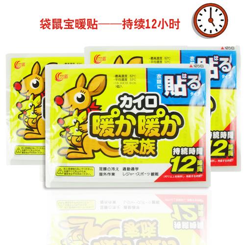 D095大号袋鼠暖宝宝贴/暖身贴/保暖贴/发热贴/暖手宝/袋鼠暖贴40g 价格:0.90