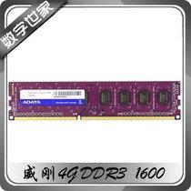 数字世家 AData/威刚 4GB DDR3 1600 4G台式机内存条 万紫千红 价格:209.00