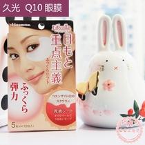 大S推荐 Lifecella 日本久光 活肤乳液Q10紧致眼膜贴 5对/盒 价格:29.00