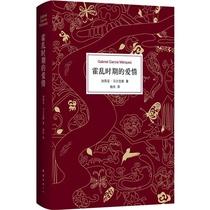 霍乱时期的爱情(精) 马尔克斯著 百年孤独 诺贝尔文学奖作者 价格:25.70