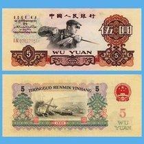 两皇冠:第三版人民币全新炼钢工人二罗5元、伍元星水印一张 价格:218.00