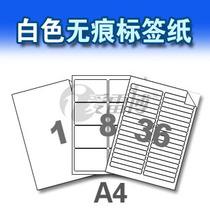 白色无痕标签/爱雷博不干胶标签纸/不留残胶容易移动-1/4包 价格:61.00