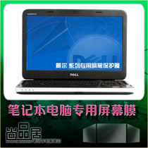 DELL戴尔XPS 15(XPS15R-519S 418s 428s 318s)笔记本屏幕膜14 价格:24.80