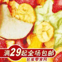 亚细亚田园 果蔬美容什锦水果脆片 原味 萌鲜 美容水果零食 价格:14.80