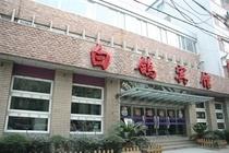 郑州白鸽宾馆普通标准间含双早/市政府、火车站西广场、中原万达 价格:138.00