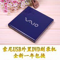 钢琴烤漆 sony(索尼)外置光驱 USB光驱 顶端DVD刻录机 一年包换 价格:128.00