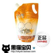 琪贝斯婴儿洗衣液(除菌型)500ML 清新香气深层洁净 价格:28.00