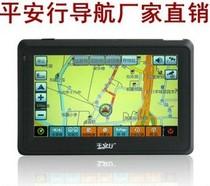 平安行PA403F 车载导航仪 双核4.3寸屏 最新地图 GPS导航仪 价格:285.00