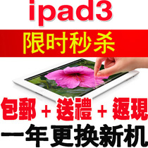 Apple/苹果 the new iPad(16G)WIFI版/4g版/平板电脑/国行ipad3 价格:2600.00