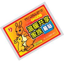梅兰袋鼠��宝宝贴正品保暖贴暖身贴暖宝宝热帖【满20片包邮】 价格:0.59