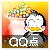 【皇冠秒冲】QQ点500点 qdian500个 50元Q点 2件1000点自动充值 价格:45.98