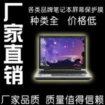 华硕 asus U6G66Vc-SL笔记本电脑膜 屏保 屏幕贴膜【包邮】 价格:38.00
